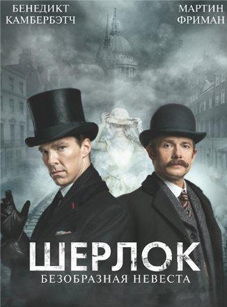 Шерлок рождественская серия смотреть онлайн